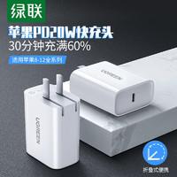 UGREEN 绿联 苹果PD20W充电器兼容18W快充头通用iPhone12/promax/11华为小米11手机iPad平板充电头Type-C数据线插头