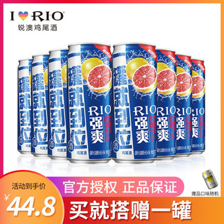 RIO锐澳鸡尾酒套装8度强爽西柚口味330ml*8罐预调酒洋酒果酒整箱