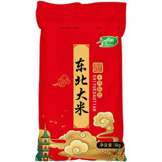 十月稻田 东北大米5kg黑龙江农家香粳米10斤装整袋圆粒珍珠米包邮