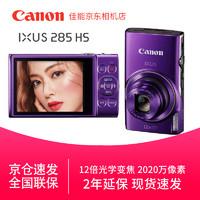 Canon 佳能 相机 数码相机 卡片机175 ixus 285 照相机 学生入门便携式家用照像机 IXUS285 HS 紫色 套餐 四