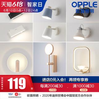 OPPLE 欧普照明 墙壁灯客厅灯家用卧室床头灯具楼梯美式简约户外壁挂灯BD