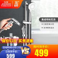 JOMOO 九牧 淋浴花洒套装卫生间浴室手持洗澡沐浴莲35307