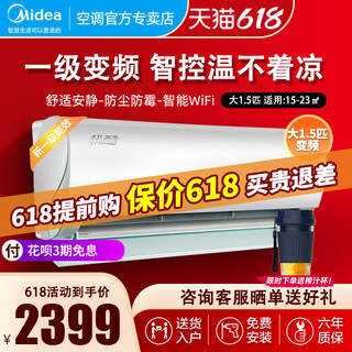 Midea 美的 空调一级能效大1.5p匹挂机冷暖两用变频极酷家用壁挂智能VHA1
