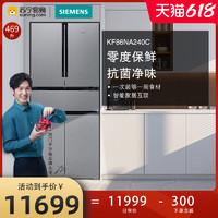SIEMENS 西门子 469升零度保鲜多门十字智能家电冰箱KF86NA240C