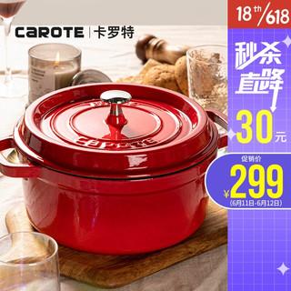 CaROTE 卡罗特 carote珐琅锅红色24cm铸铁锅炖锅煲汤锅多功能锅砂锅适家用汤锅蒸锅不粘锅