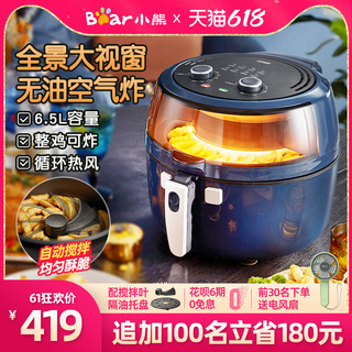 Bear 小熊 空气炸锅家用小型多功能可视无油炸锅大容量新款智能电炸锅机