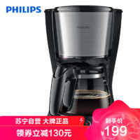 PHILIPS 飞利浦 Philips)咖啡机HD7457 家用防滴漏式全自动美式咖啡壶 持续保温 香气漩涡 大容量可煮10-15杯