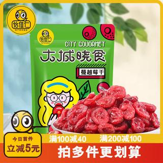 怡佳仁蔓越莓干70g包装零食休闲蜜饯水果干果脯果片