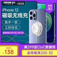 Zendure 征拓 zendure征拓苹果12MagSafe无线充电器磁吸式iPhone12ProMax专用10W手机11快充底座板20PD头Mini配件磁力快充