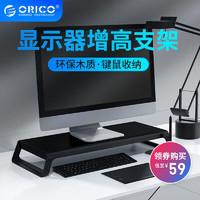 ORICO 奥睿科 电脑显示器增高架 笔记本底座木纹置物支架桌面键盘收纳架显示器增高支架 黑木纹
