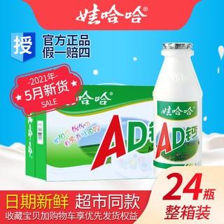 WAHAHA 娃哈哈 AD钙奶220ml*24瓶大瓶哇哈哈儿童牛奶风味酸奶饮品包邮整箱