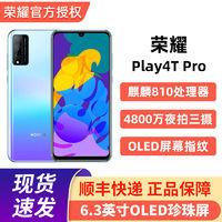 荣耀Play4T Pro 麒麟810芯片 屏幕指纹 4800万夜拍三摄全网通