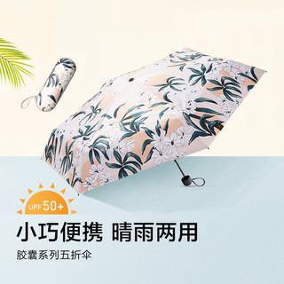 Beneunder 蕉下 果语系列口袋拇指五折伞便携晴雨两用防紫外线太阳伞遮阳防晒女