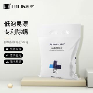 MANTING 满婷 除螨抑菌皂粉508g(专利除螨 易漂易清 抑菌洗衣粉)