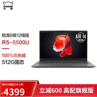 Lenovo 联想 小新AIR14 锐龙版R5六核 2021新款 2021旗舰R5-5500U 16G 512G固态
