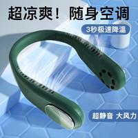 HEISHA 黑沙 挂脖小风扇便携式涡轮无叶USB可充电制冷空调电扇大风力