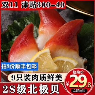 致鱼生鲜 北极贝刺身120g加拿大进口2S号日料食材冷冻新鲜海鲜FfFANc7A