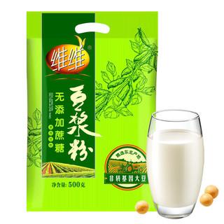 维维 豆浆粉 营养早餐速溶即食  冲饮代餐无添加蔗糖非转基因大豆豆浆粉500g