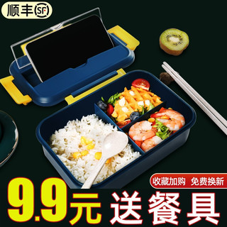 欣美雅 上班族女士可微波炉加热学生饭盒分隔型保温便当盒日式餐盒套装格 (星海之蓝)1.1升+不锈钢餐具