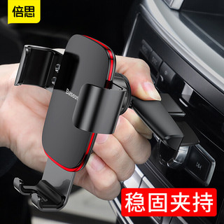 BASEUS 倍思 Baseus)车载手机支架 汽车用品CD口卡扣式导航