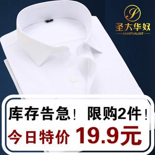 男士春夏长袖白衬衫短袖纯色商务休闲职业正装韩版衬衣黑色工装寸