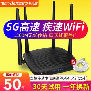 腾达智能无线路由器千兆双频5G家用无线WiFi大功率穿墙王高速宽带