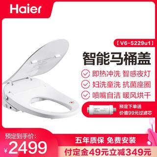 Haier 海尔 全自动 即热式遥控暖风烘干女性清洗喷嘴自洁座圈抗菌智能马桶盖板坐便器洁身器 V6-5229u1
