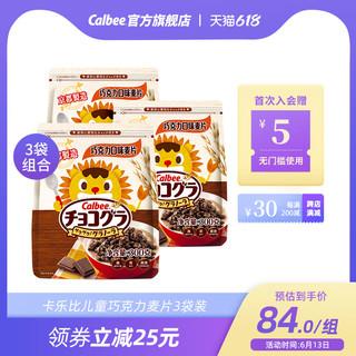 Calbee 卡乐比 巧克力儿童麦片3袋装 日本进口即食营养早餐冲饮食品
