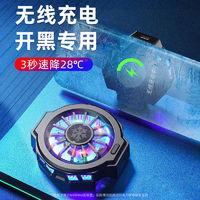 WEKOME半导体手机散热器降温制冷神器无线充电冰适用苹果华为小米