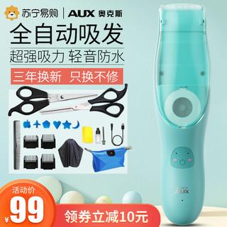 AUX 奥克斯 330婴儿理发器自动吸发剃头发神器儿童宝宝新生电推子家用