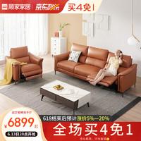 KUKa 顾家家居 现代设计轻奢简约电动功能真皮沙发客厅家具组合套装6023  暮光橙(纳帕皮) 3左单电动+躺右