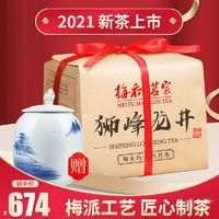 梅府茗家绿茶明前特级狮峰山西湖龙井茶150g春茶2021新茶手工茶