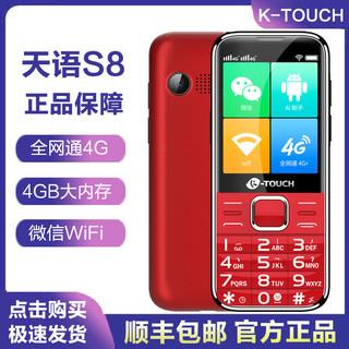 天语S8全网通4G智能老人手机移动电信双卡按键老年机