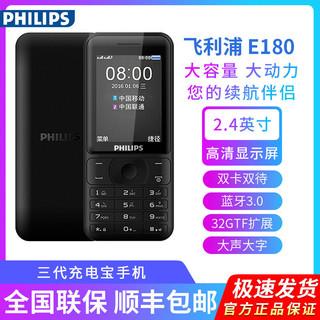 飞利浦E180老人手机2G全网通直板按键儿童学生备用功能机老年机