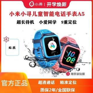 小米小寻儿童电话手表A5智能定位男女孩中小学生防水定位学习手机