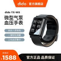 DiDo气泵式测血压心率智能手环高精准监测多功能老年人计步手表