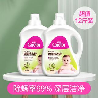 Carefor 爱护 婴儿洗衣液新生婴幼儿童宝宝除螨洗衣液3L*2瓶(12斤装)