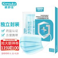 健舒佳 一次性使用口罩 单只独立封装卫生便携 3层防护透气亲肤(30只/盒)