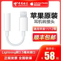 Apple 苹果 #苹果耳机转接头原装正品Lightning转3.5毫米圆孔转换器线 iPhone11/12Pro max通用 中国电信官方旗舰店