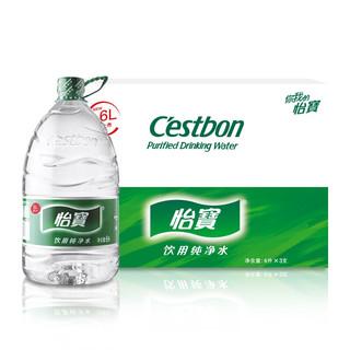 C'estbon 怡宝 饮用水 纯净水6L*3桶装水 整箱装