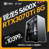 AMD锐龙R5 5600X/RTX3070 Ti 8G高端吃鸡游戏电脑主机