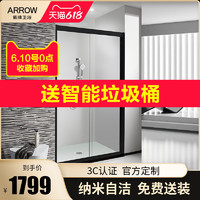 ARROW 箭牌卫浴 箭牌雅黑整体淋浴房一字型不锈钢双移门浴室定制干湿分离玻璃隔断