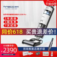TINECO 添可 洗地机Pro家用无线智能吸尘器洗拖地一体机自清洁FW26M