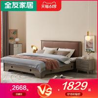 QuanU 全友 家居高箱储物收纳1.8米1.5m双人床主卧新中式轻奢套装126506
