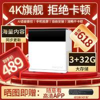当贝 投影机超级盒子 B1S网络机顶盒智能电视 4K 双频wifi 3G+32G
