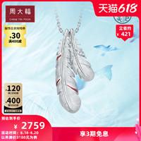 CHOW TAI FOOK 周大福 和平天使系列丰盈坚韧羽毛PT950铂金钻石吊坠 CP769