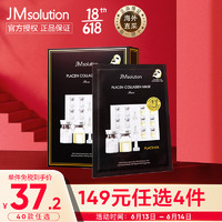 JMsolution 肌司研 胎盘素胶原蛋白补水面膜 10片/盒 韩国进口JM面膜 光滑紧致 弹力肌肤 男女适用