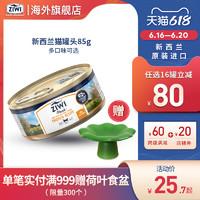 ZIWI 滋益巅峰 鸡肉多口味猫罐头85g主食全猫通用主粮营养湿粮猫咪