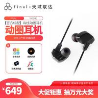 Final FINAL VR3000 A3000 A4000 HIFI有线动圈耳机 可拆卸换线手机音乐发烧耳机 VR3000
