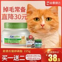 in plus 麦德氏 猫咪卵磷脂鱼油美毛猫用软磷脂颗粒猫专用爆宠物爆毛粉225g